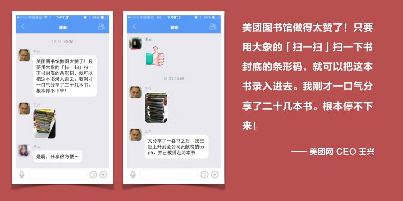 美团网CEO王兴的评价