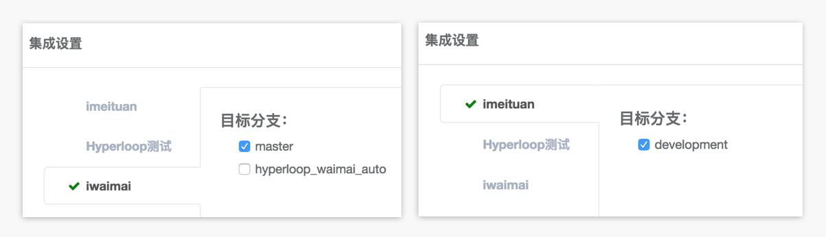 图19 HyperLoop自动发版自动集成